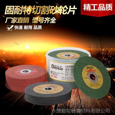 固特耐树脂金属不锈钢切割片打磨刀角磨机100/107砂轮片磨片厂家