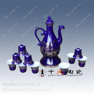 千火陶瓷 年会礼品陶瓷自动酒具套装批发