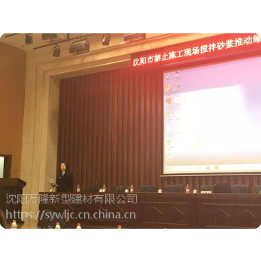 沈阳万隆被辽宁省市建委指定预拌砂浆供应商是真的吗