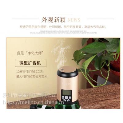 深圳漫香供应无声微型客房/会议室/小房间一体化加香机/扩香机
