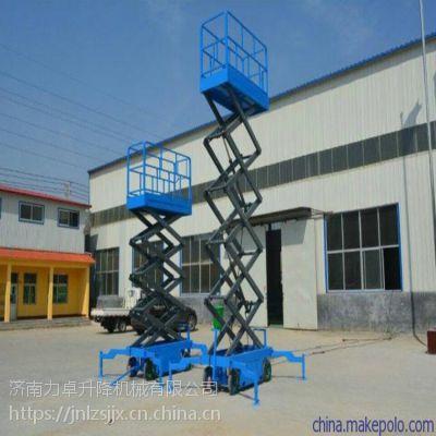移动式升降平台 户外检修高空作业车 8米10米电动液压升降机