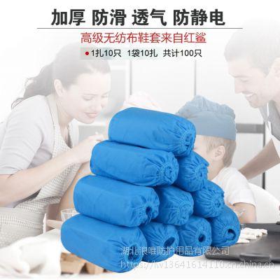 专业生产一次性鞋套/500g/包无纺布鞋套/透气舒适防尘鞋套