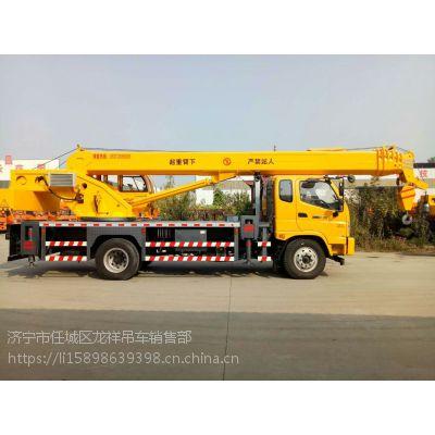 厂家直销福田12吨吊车16吨吊车