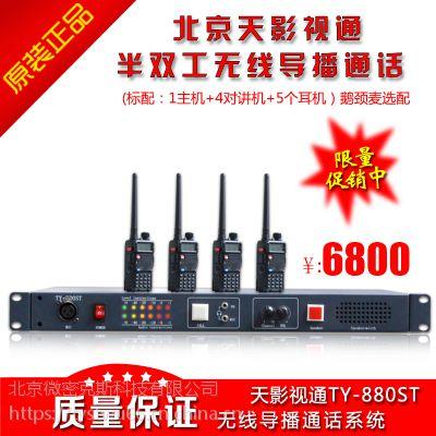 天影半双工无线导播通话导播现场指挥无线对讲tally音频系统