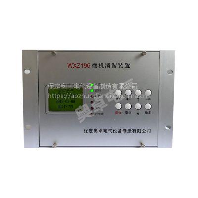 AZ-WXZ196微机消谐器适用于配电网各种电压等级保定奥卓专卖
