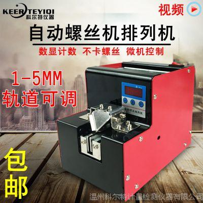 螺丝排列机 自动螺丝机可调轨道螺丝排列机送料机全国包邮