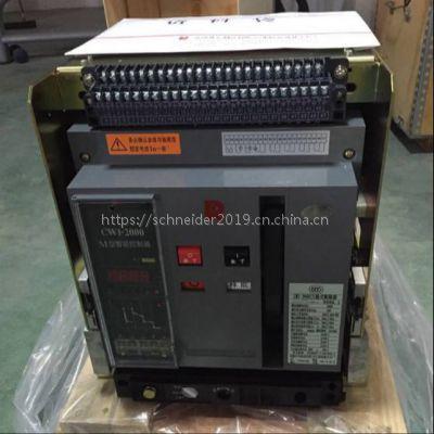 万能断路器CW1-2000 3P 2000A 固定式 框架开关