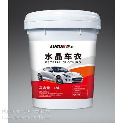 供应LUSUN路上水晶车衣汽车镀晶抛光打蜡镀晶