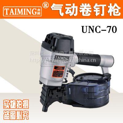 供应台湾台铭卷钉枪 气动卷钉枪 封箱机 气钉枪CNC-70