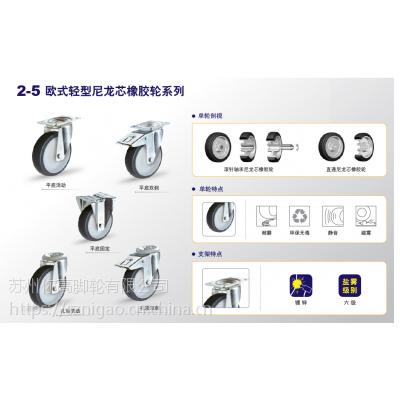 3~8寸 欧式轻型尼龙芯橡胶轮 耐磨 环保无毒 静音 避震