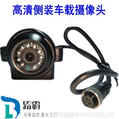 路霸源头工厂 AHD小款金属侧装车载摄像头 自卸车百万高清摄像机