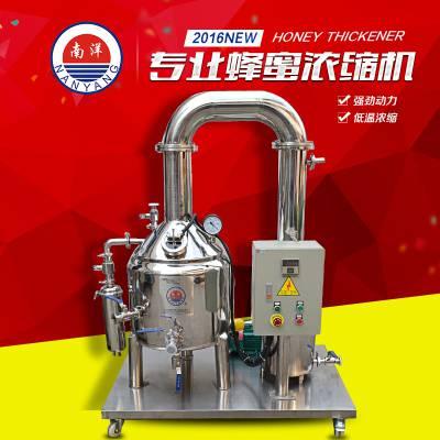 广州南洋企业不锈钢蜂蜜低温加热真空浓缩机 蜂蜜浓缩设备