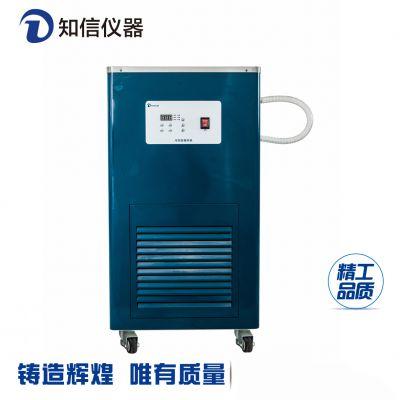 低温循环机冷水机ZX-LSJ-30D 储水量30L 知信仪器