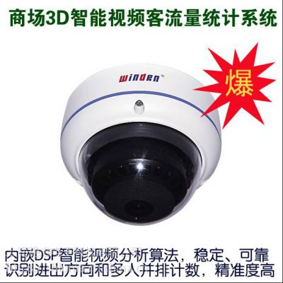 windrn商场客流量统计系统WZ1020系列 智能视频分析 计数器