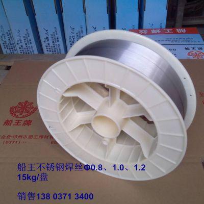船王厂家供应1.2不锈钢焊丝ER316