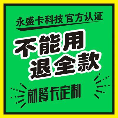 食堂饭卡制作 上海专业定制 食堂就餐卡报价
