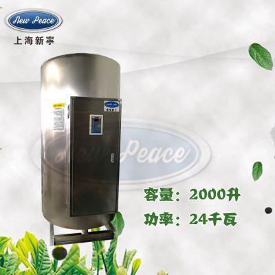 厂家销售储热式热水器容量2000L功率24000w热水炉