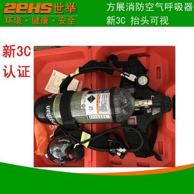 新3C认证消防空气呼吸器 自给正压式消防空气呼吸器-上海世举厂家直供