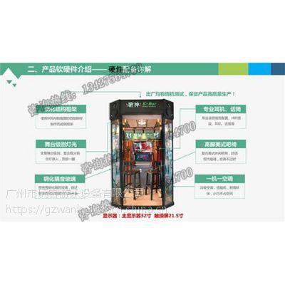 投币唱歌房,唱歌房,广州玩客(在线咨询)