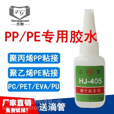 汇聚PP PE塑料专用强力快干胶水