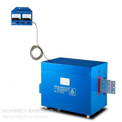 供应高频脉冲整流电源