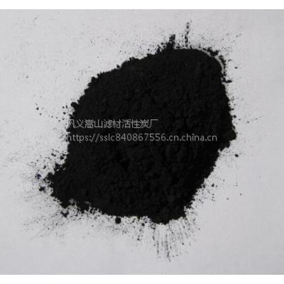 嵩山专供 湖南医药专用药用粉状活性炭 木质粉状活性炭 30年粉炭老厂家