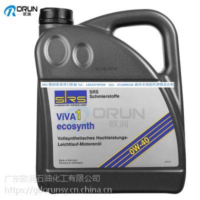 SRS viva 1 ecosynth极力威0W-40原装进口酯类全合成发动机油批发