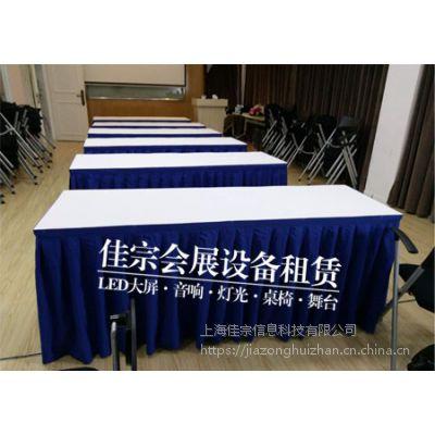 上海家具租赁 沙发租赁 会议桌椅出租