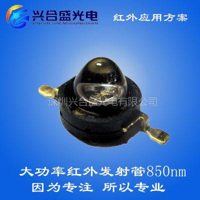 兴合盛 摄像头监控安防补光专用红外阵列式LED 3W 850红外发射管