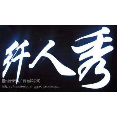 金华发光字厂//金华发光字厂家