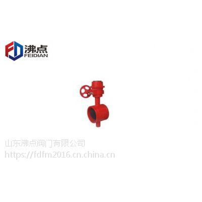沸点D381X蜗轮沟槽蝶阀