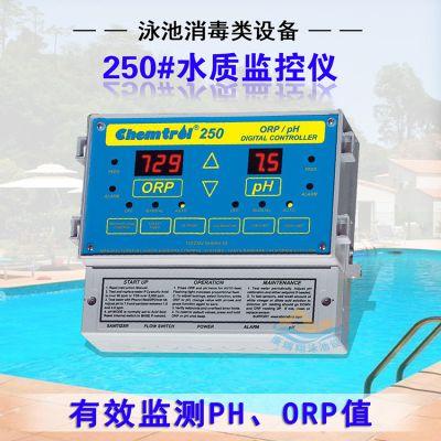 美国卫星250#游泳池专用水质监控仪【质量好】卫星水质监测仪