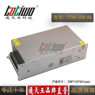 通天王48V10.4A开关电源、48V500W电源变压器TTW-500-48
