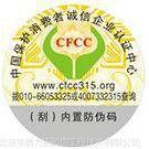 北京地区图书激光防伪标签印刷制作公司