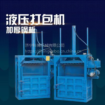 安装简便立式打包机 科博机械 可回收海绵压实打块机 下脚料压块打包机