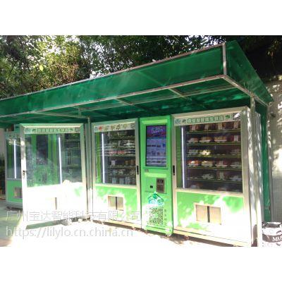 哪里有生鲜自动售货机工厂 生鲜蔬菜自动售货机 水果自助售卖机价格 无人净果贩卖机品牌