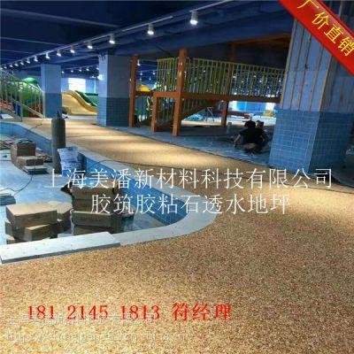 阜新环保粘胶石透水地坪,辽阳厂家专业包工包料