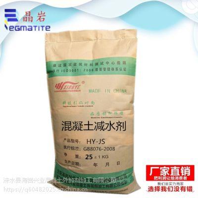 北京聚羧酸系萘系高效减水剂 晶岩混凝土水泥砂浆通用减水剂