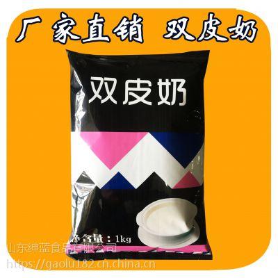 济南真果食品有限公司批发双皮奶原料奶茶甜品店布丁原材料 嘉南真果