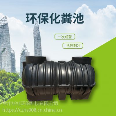 供应山东省农村家用厕所改造pe塑料化粪池1.5立方2立方三格式成品一体式