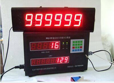 皮带机计数器 输送机计数器 装车机计数器安源直销