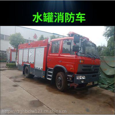 东风6吨水罐消防车 8吨救火车价格优惠全国配送