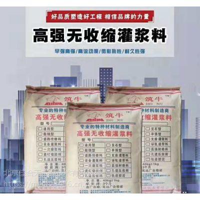 贵州超细混凝土灌浆料 国标C60灌浆料厂家