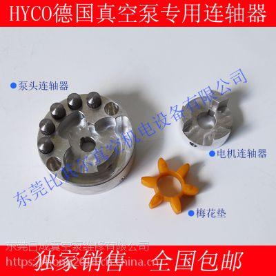 通快焊接机hyco无油真空泵ML-348-D37-SA专用联轴器