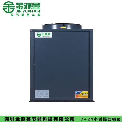 金源鑫JYX-050X员工热水福利,热水工程空气能热水器