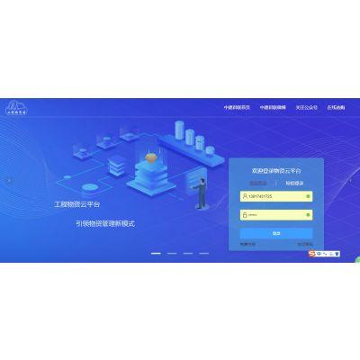 中建君联工程物资云v1.0版正式上线啦!