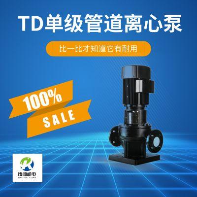 供应CNP南方立式管道泵 TD型立式管道泵 南元TD管道泵
