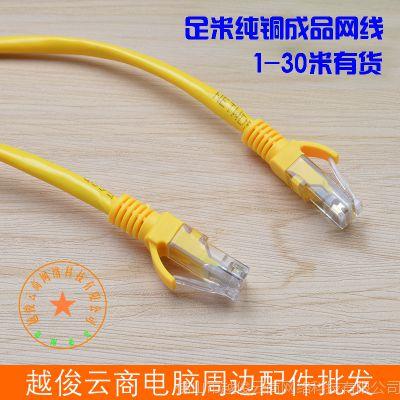 黄色纯铜成品网线超五类机制跳线ADSL路由器网络连接线1-30米