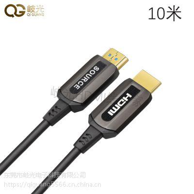 东莞岐光HDMI电脑线10米 进口芯片HDMI光纤线生产厂家定制 售后保障