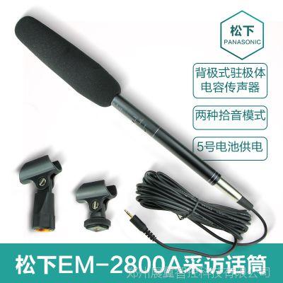 EM-2800A采访话筒专业 摄像机微电影 新闻采访麦克风单反话筒